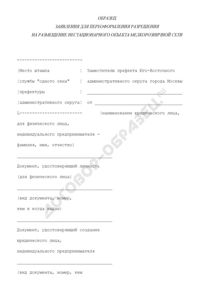 Образец заявления для переоформления разрешения на размещение нестационарного объекта мелкорозничной сети в Юго-Восточном административном округе города Москвы. Страница 1