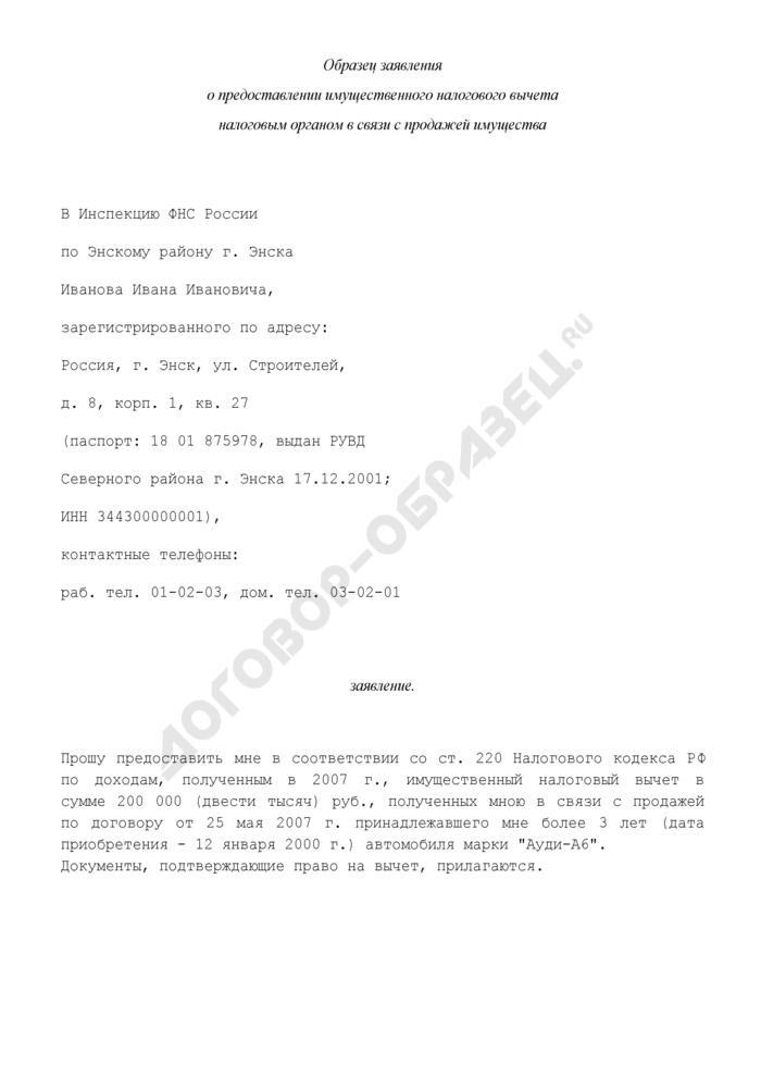 Образец заявления о предоставлении имущественного налогового вычета налоговым органом в связи с продажей имущества. Страница 1