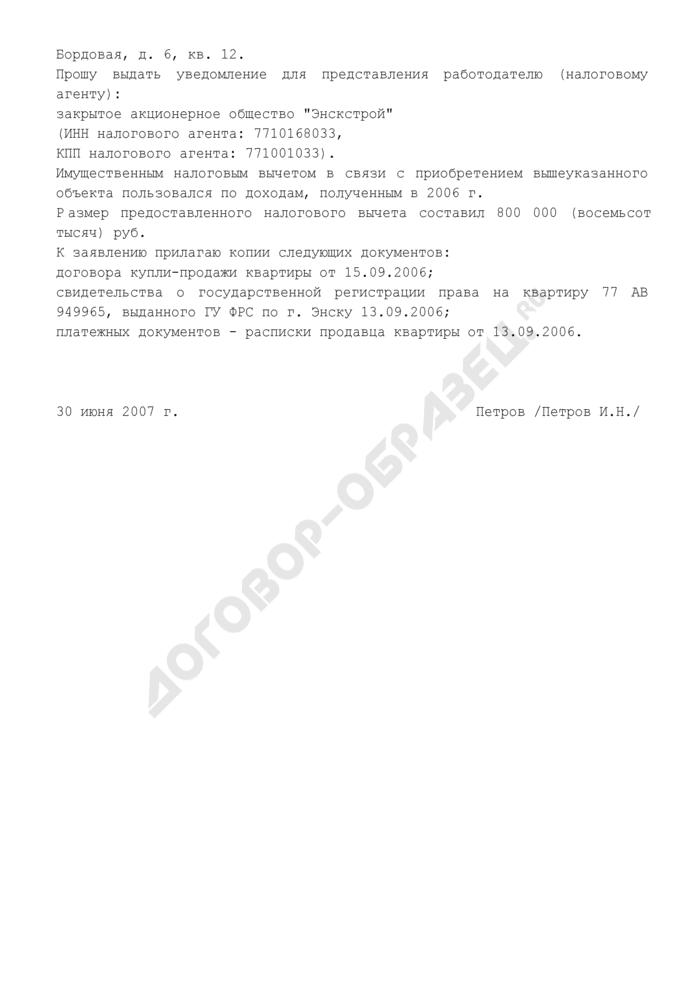 Образец заявления о подтверждении права налогоплательщика на получение имущественного налогового вычета у работодателя. Страница 2