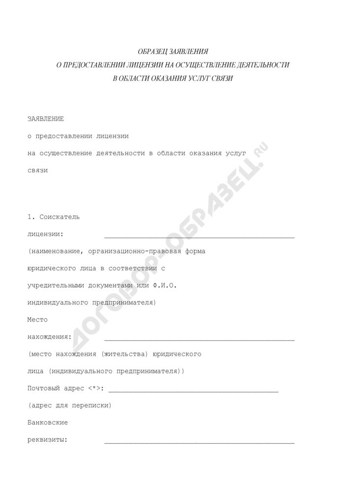 Образец заявления о предоставлении лицензии на осуществление деятельности в области оказания услуг связи. Страница 1
