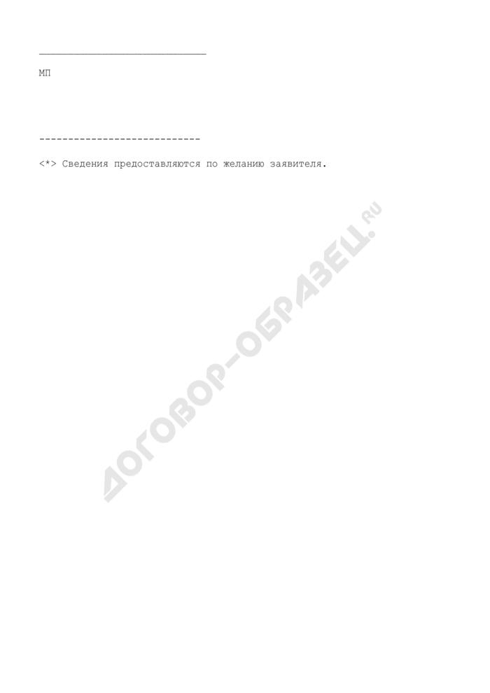 Образец заявления о предоставлении лицензии на осуществление деятельности в области оказания услуг связи. Страница 3