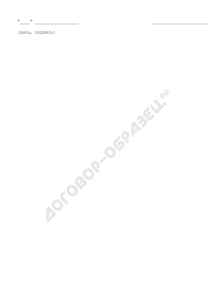 Образец заявления для получения разрешения на размещение нестационарного объекта мелкорозничной сети в городе Москве. Страница 3