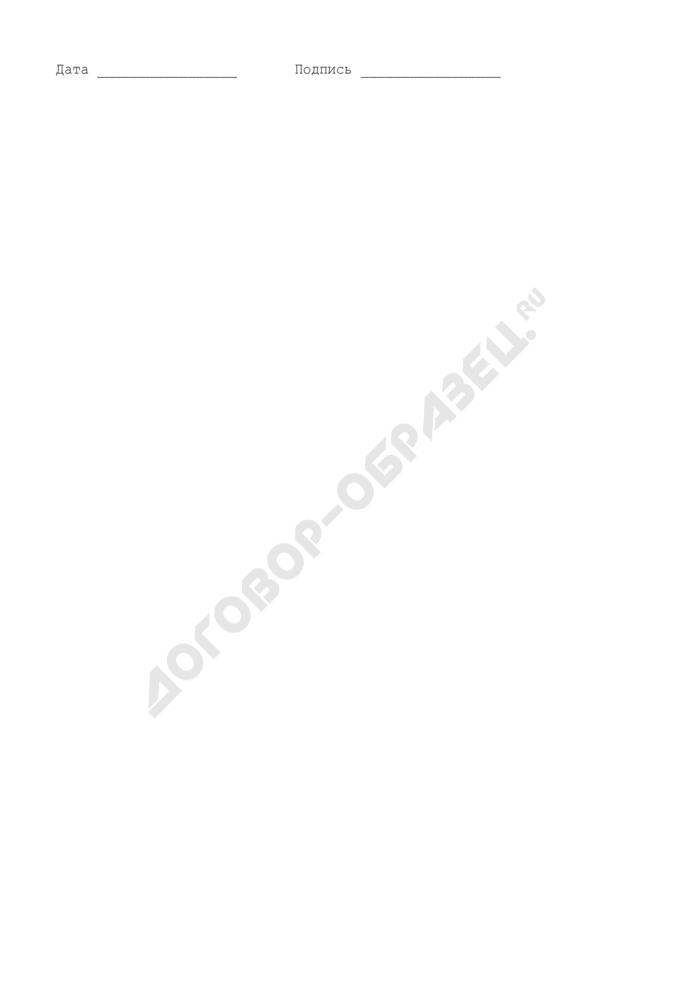 Образец заявления о проведении учетной регистрации инвестиционного контракта на строительство (реконструкцию) объекта нежилого назначения, заключаемого Префектом Юго-Восточного административного округа города Москвы по результатам проведенных торгов. Страница 3