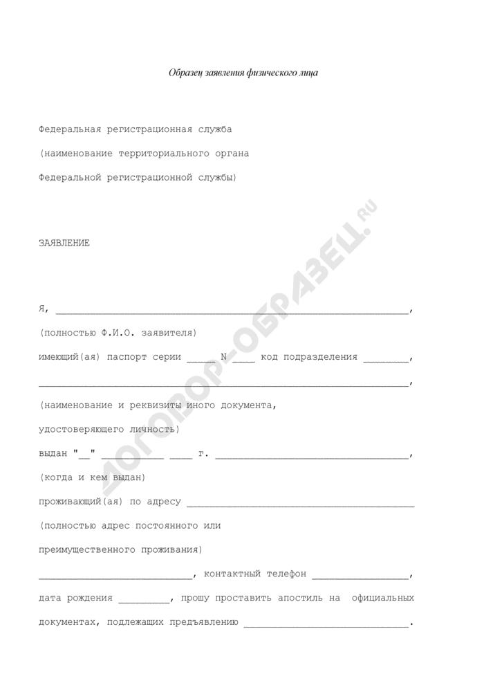 Образец заявления физического лица на проставление апостиля на официальных документах. Страница 1