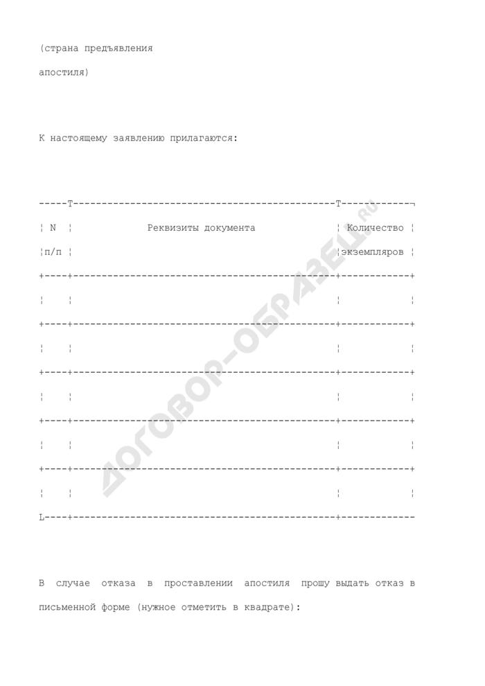 Образец заявления физического лица на проставление апостиля на официальных документах. Страница 2