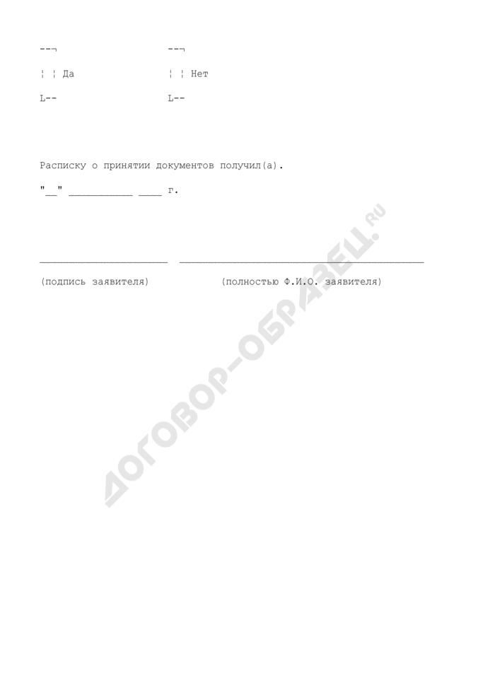 Образец заявления физического лица на проставление апостиля на официальных документах. Страница 3