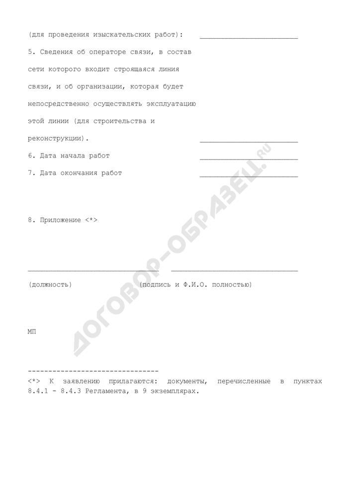 Образец заявления о выдаче разрешения на проведение изыскательских работ для проектирования, строительство, реконструкцию и ликвидацию линии связи при пересечении Государственной границы Российской Федерации. Страница 2