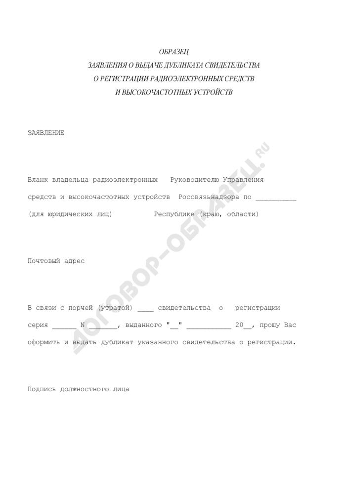 Образец заявления о выдаче дубликата свидетельства о регистрации радиоэлектронных средств и высокочастотных устройств гражданского назначения. Страница 1