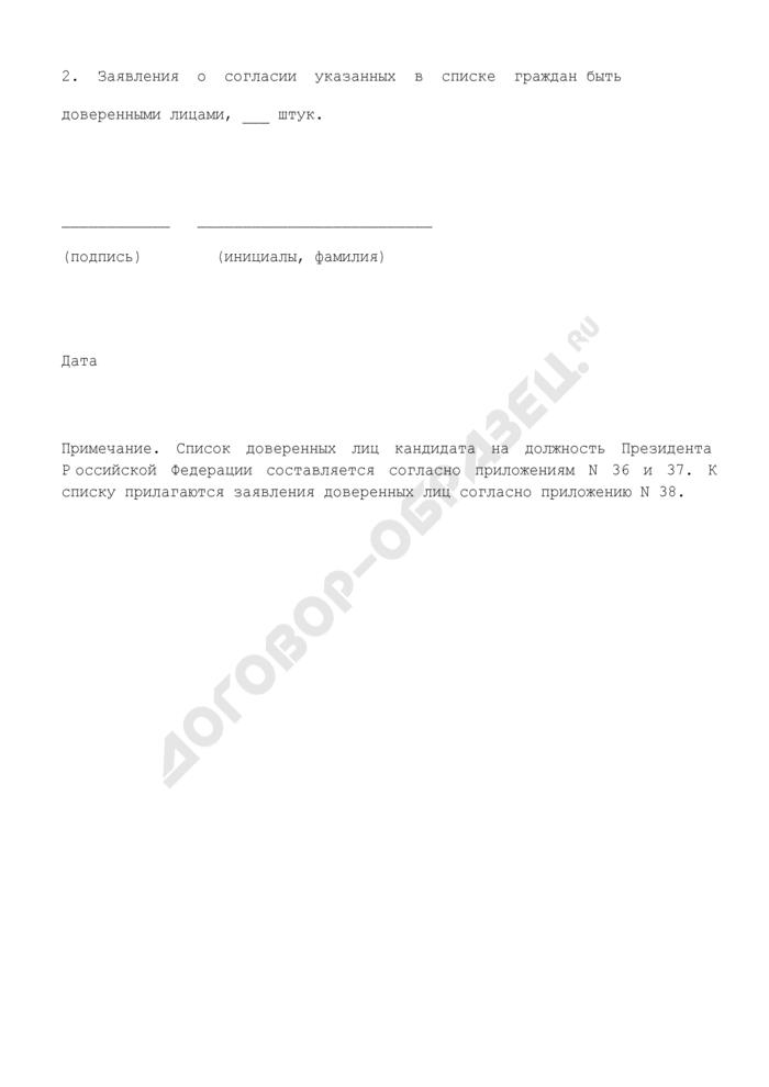 Заявление кандидата на должность Президента Российской Федерации о назначении доверенных лиц (рекомендуемая форма). Страница 2