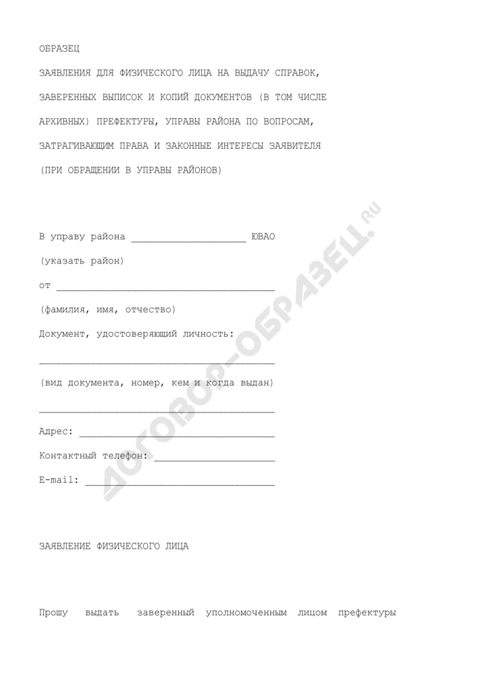 Образец заявления для физического лица на выдачу справок, заверенных выписок и копий документов (в том числе архивных) префектуры, управы района города Москвы по вопросам, затрагивающим права и законные интересы заявителя (при обращении в управы районов). Страница 1