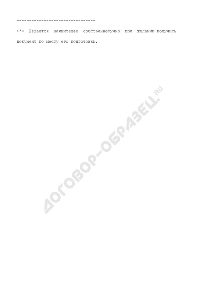 Образец заявления для физического лица на выдачу справок, заверенных выписок и копий документов (в том числе архивных) префектуры, управы района города Москвы по вопросам, затрагивающим права и законные интересы заявителя (при обращении в управы районов). Страница 3