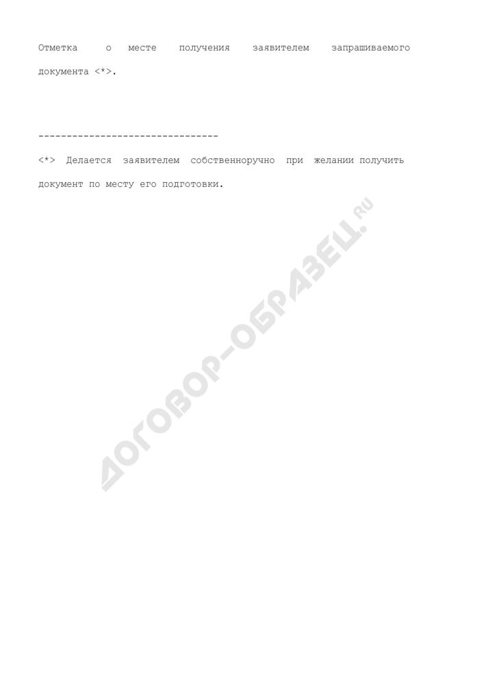 Образец заявления для юридического лица/индивидуального предпринимателя на выдачу справок, заверенных выписок и копий документов (в том числе архивных) префектуры, управы района города Москвы по вопросам, затрагивающим права и законные интересы заявителя (при обращении в управы районов). Страница 3