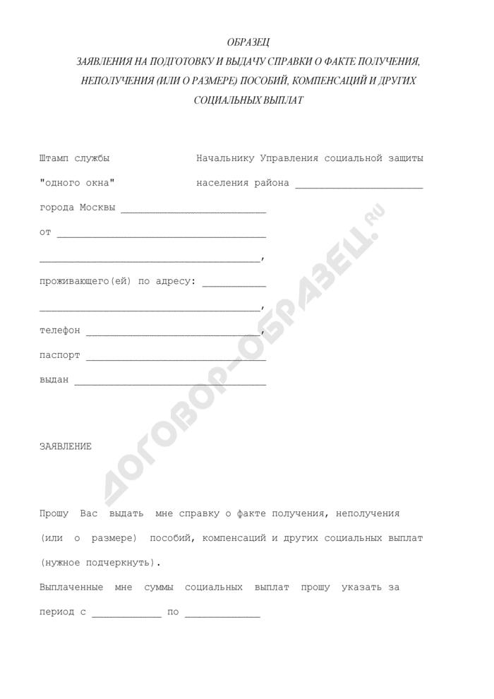 Образец заявления на подготовку и выдачу справки о факте получения, неполучения (или о размере) пособий, компенсаций и других социальных выплат. Страница 1