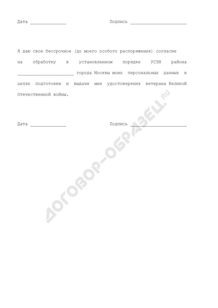 Образец заявления на подготовку и выдачу удостоверения ветерана Великой Отечественной войны. Страница 2