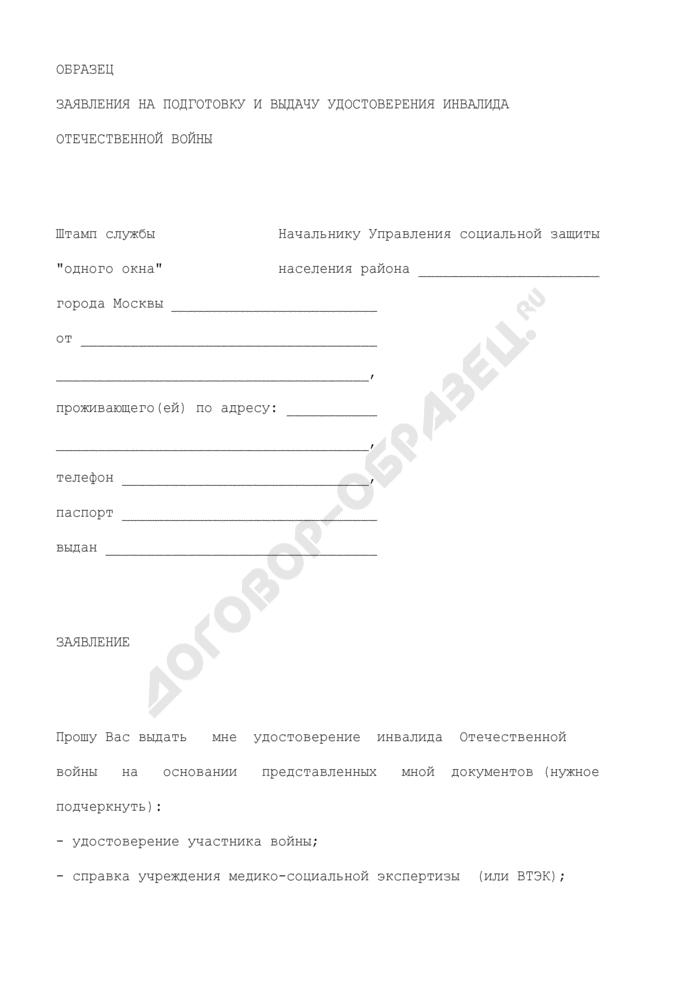 Образец заявления на подготовку и выдачу удостоверения инвалида Отечественной войны. Страница 1