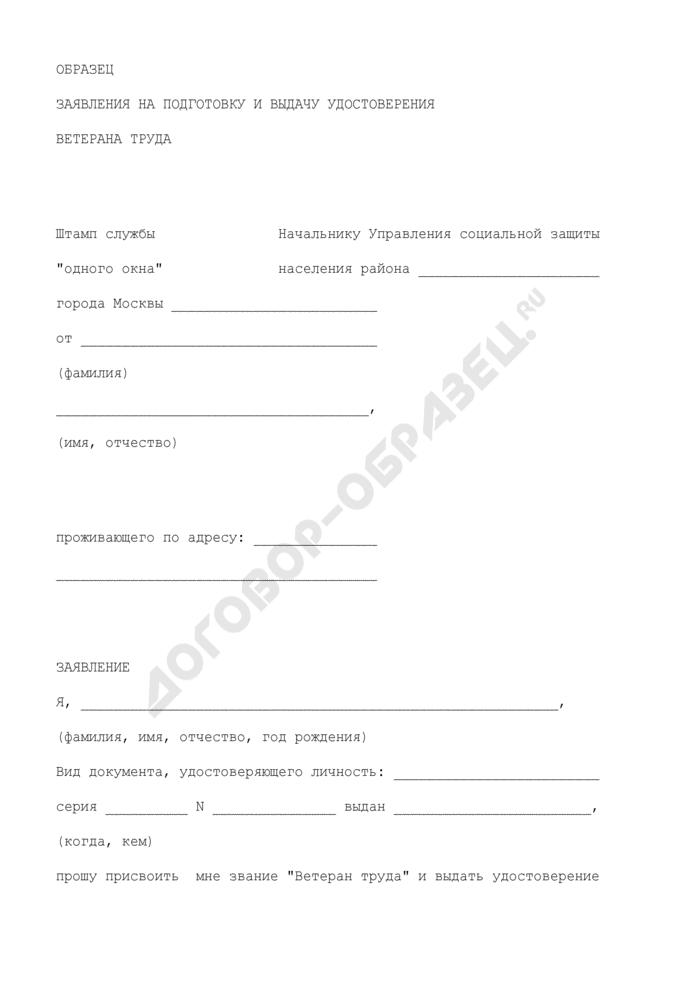 Образец заявления на подготовку и выдачу удостоверения ветерана труда. Страница 1