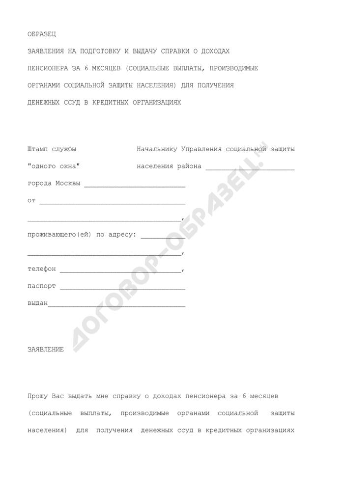 Образец заявления на подготовку и выдачу справки о доходах пенсионера за 6 месяцев (социальные выплаты, производимые органами социальной защиты населения) для получения денежных ссуд в кредитных организациях. Страница 1