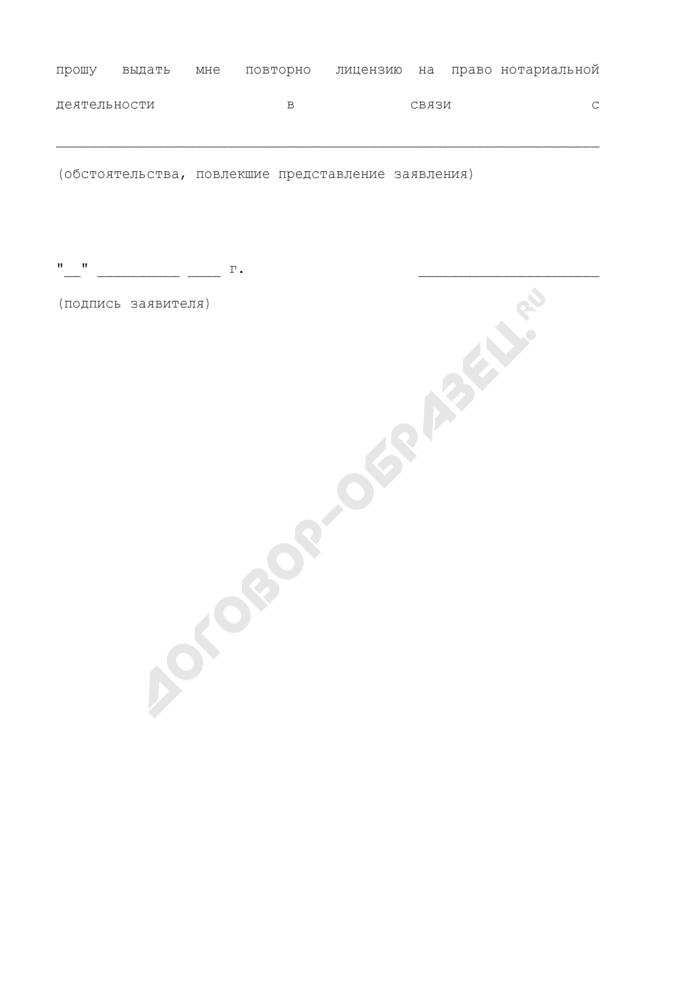 Образец заявления о переоформлении лицензии на право нотариальной деятельности. Страница 2
