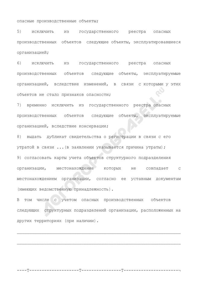 Образец заявления о регистрации (перерегистрации, внесении изменений, исключении) опасных производственных объектов в государственном реестре эксплуатирующей организацией. Страница 2