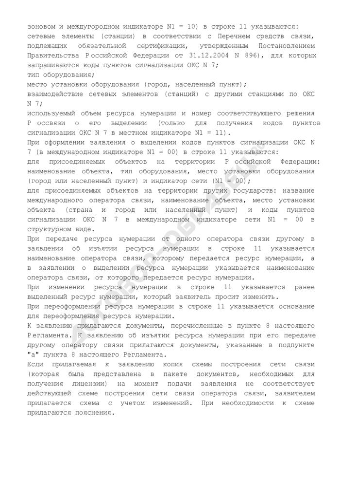 Образец заявления о выделении ресурса нумерации единой сети электросвязи Российской Федерации. Страница 3