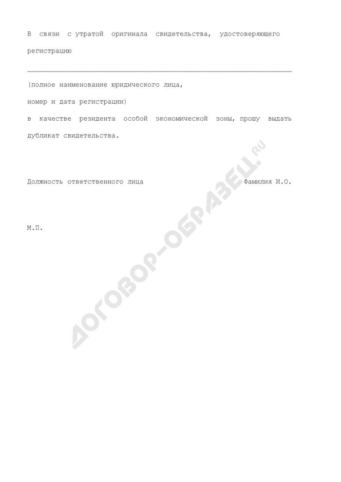 Образец заявления резидента промышленно-производственной особой экономической зоны о замене свидетельства (о выдаче нового свидетельства, о выдаче дубликата свидетельства). Страница 2