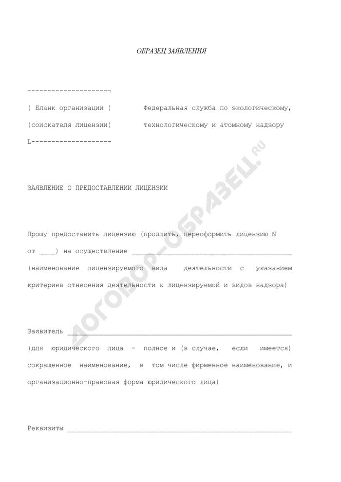 Образец заявления о предоставлении лицензии на осуществление деятельности по проведению экспертизы промышленной безопасности. Страница 1