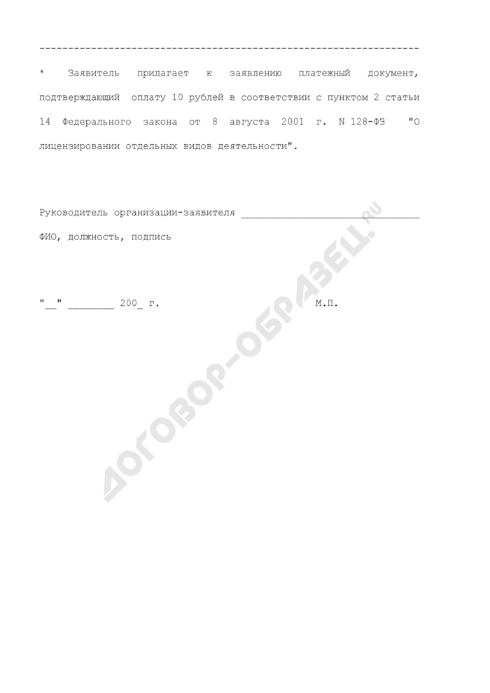 Заявление (для юридического лица или индивидуального предпринимателя) о предоставлении выписки из реестра лицензий на осуществление деятельности по производству медицинской техники. Страница 3