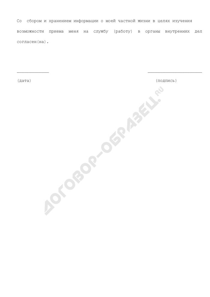 Заявление кандидата на службу (работу) в органы внутренних дел Российской Федерации. Страница 2