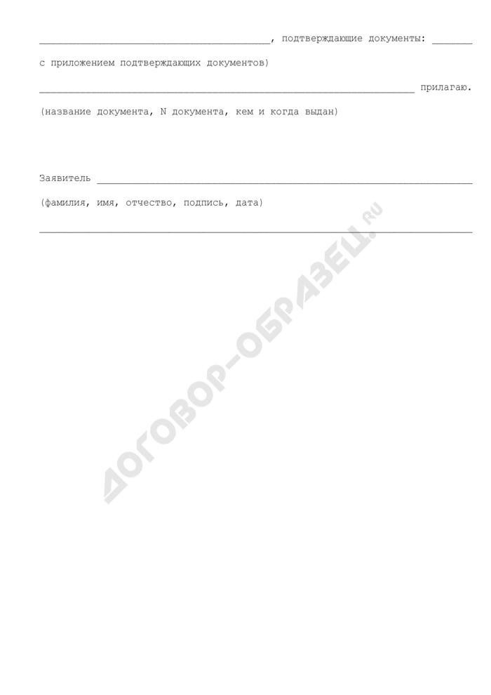 Образец заявления о продлении срока действия свидетельства о предоставлении государственной поддержки вынужденному переселенцу, лишившемуся жилья в результате осетино-ингушского конфликта. Страница 2