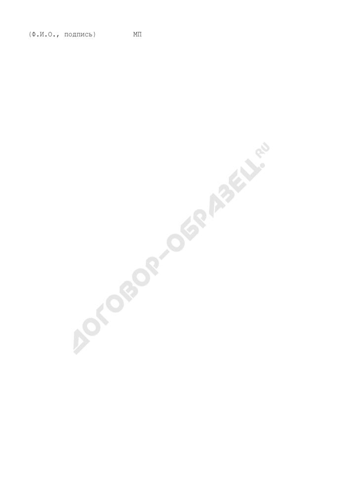Образец заявления о выдаче федеральных специальных марок для маркировки алкогольной продукции, производимой на территории Российской Федерации. Страница 3