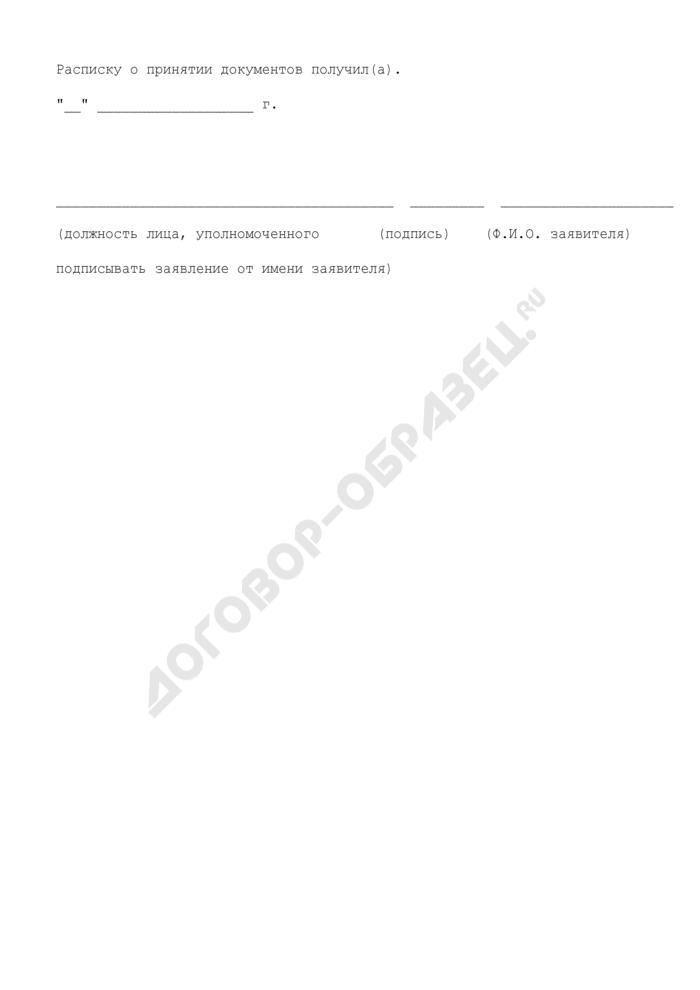 Образец заявления юридического лица в загранучреждение для исполнения государственной функции по консульской легализации документов. Страница 3