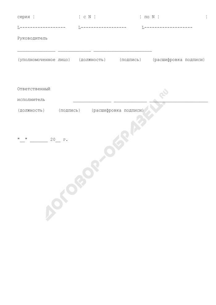 Заявление клиента на получение денежных чековых книжек в подразделении Министерства финансов Московской области. Страница 3