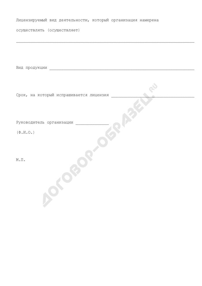 Образец заявления о выдаче лицензии в области производства и оборота этилового спирта, алкогольной и спиртосодержащей продукции. Страница 2