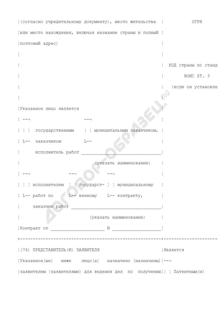 Образец заявления о выдаче патента Российской Федерации на промышленный образец. Страница 2