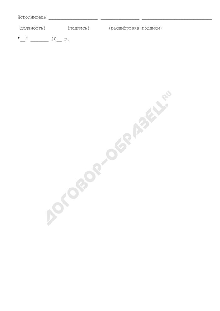 Заявление клиента на закрытие лицевого счета в структурном подразделении Министерства финансов Московской области. Страница 3