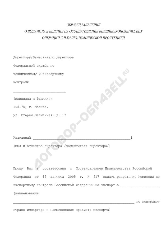 Образец заявления в Федеральную службу по техническому и экспортному контролю с просьбой о выдаче разрешения на осуществление внешнеэкономических операций с научно-технической продукцией. Страница 1