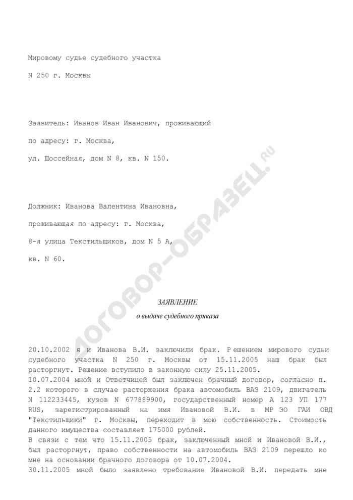 Образец заявления о выдаче судебного приказа об истребовании вещи из чужого незаконного владения. Страница 1