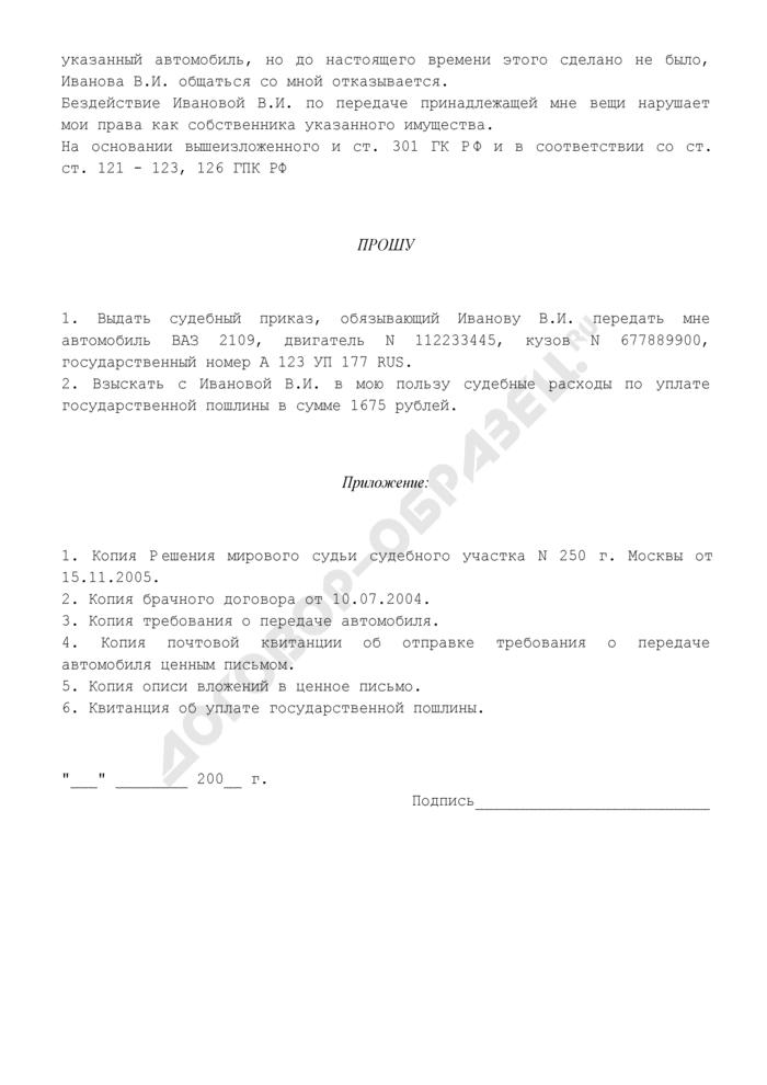 Образец заявления о выдаче судебного приказа об истребовании вещи из чужого незаконного владения. Страница 2