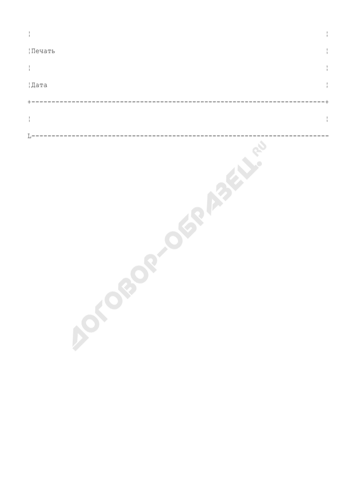 Образец заявления об исправлении ошибки (ошибок) (заполняется Федеральным органом исполнительной власти по интеллектуальной собственности). Страница 3