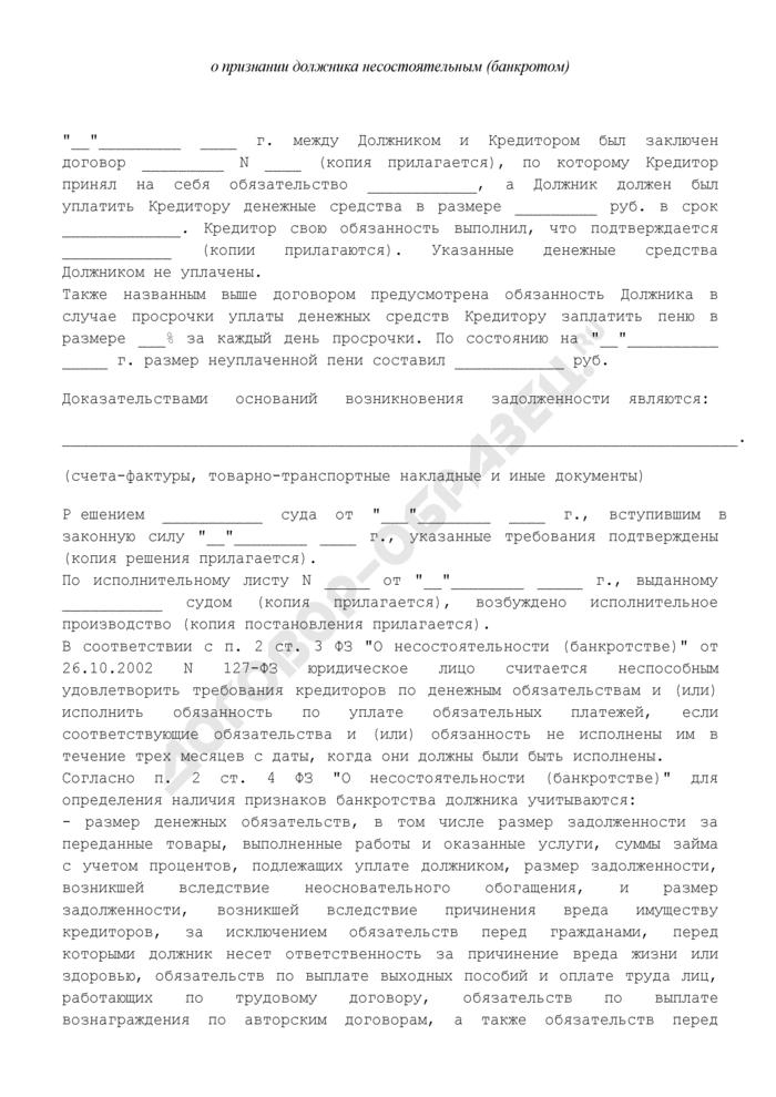 Заявление кредитора о признании должника несостоятельным (банкротом). Страница 2