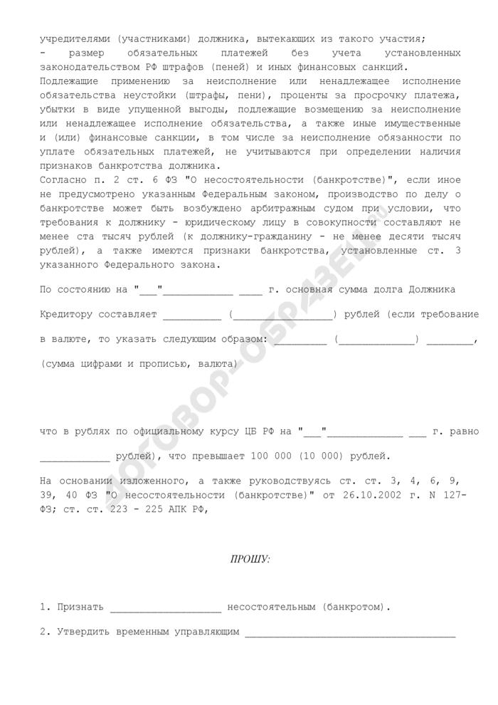 Заявление кредитора о признании должника несостоятельным (банкротом). Страница 3