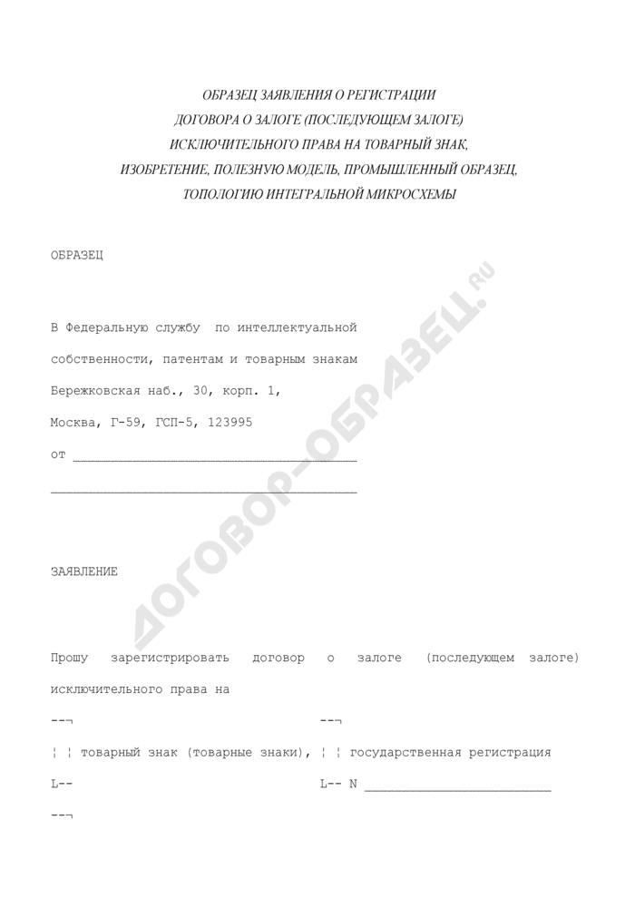 Образец заявления о регистрации договора о залоге (последующем залоге) исключительного права на товарный знак, изобретение, полезную модель, промышленный образец, топологию интегральной микросхемы. Страница 1