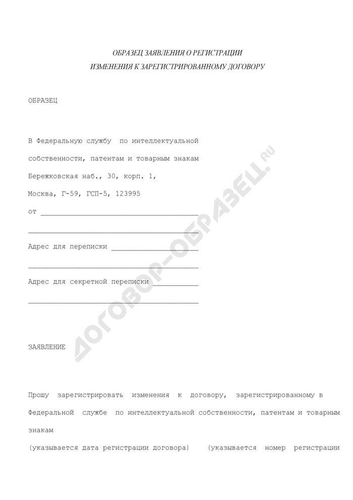 Образец заявления о регистрации изменения к договору, зарегистрированного в Федеральной службе по интеллектуальной собственности, патентам и товарным знакам. Страница 1