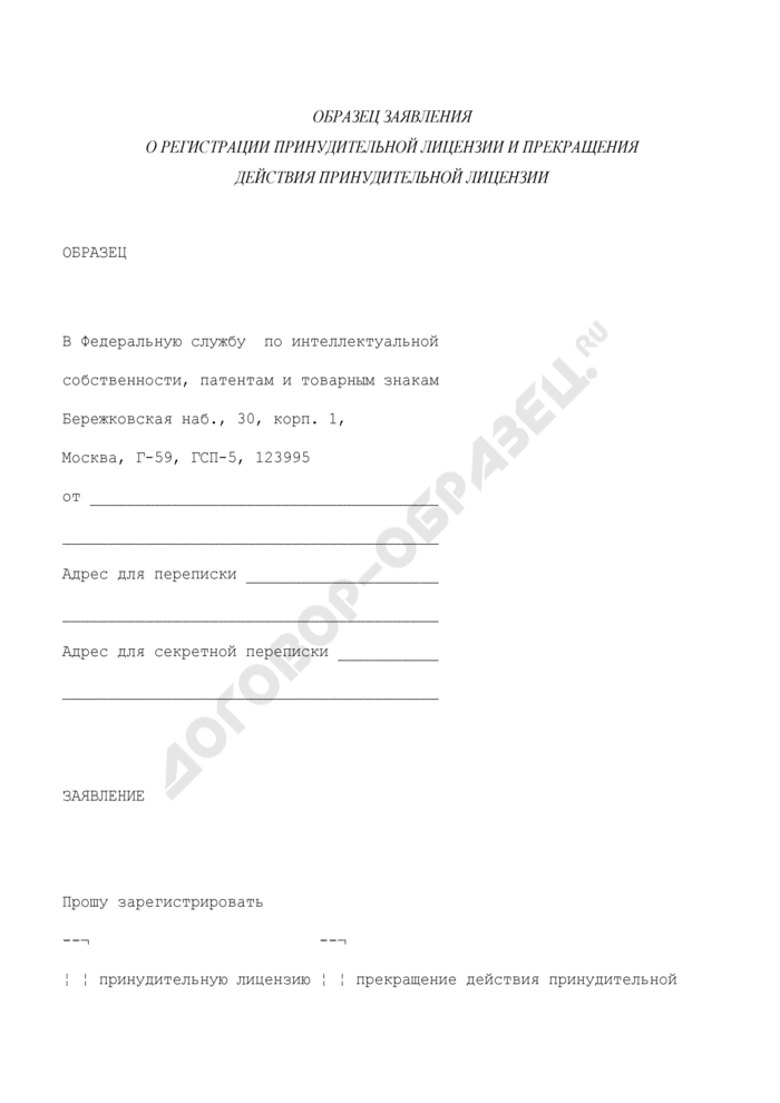 Образец заявления о регистрации принудительной лицензии и прекращения действия принудительной лицензии. Страница 1