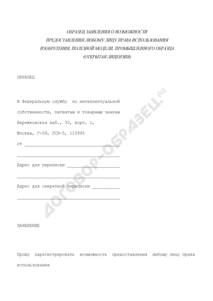 Образец заявления о возможности предоставления любому лицу права использования изобретения, полезной модели, промышленного образца (открытая лицензия). Страница 1