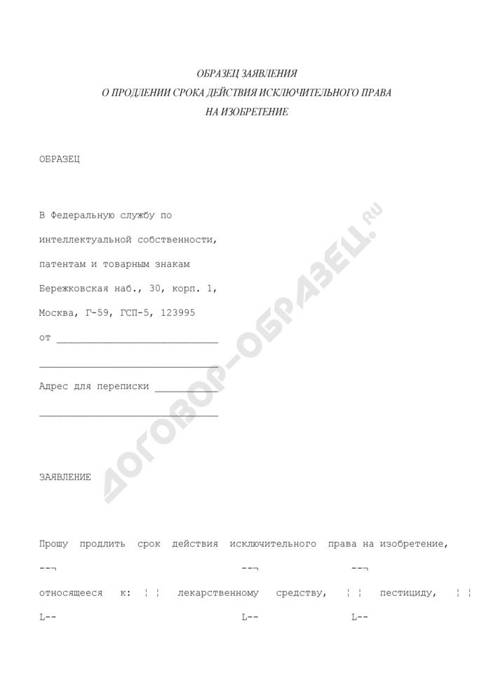 Образец заявления о продлении срока действия исключительного права на изобретение. Страница 1