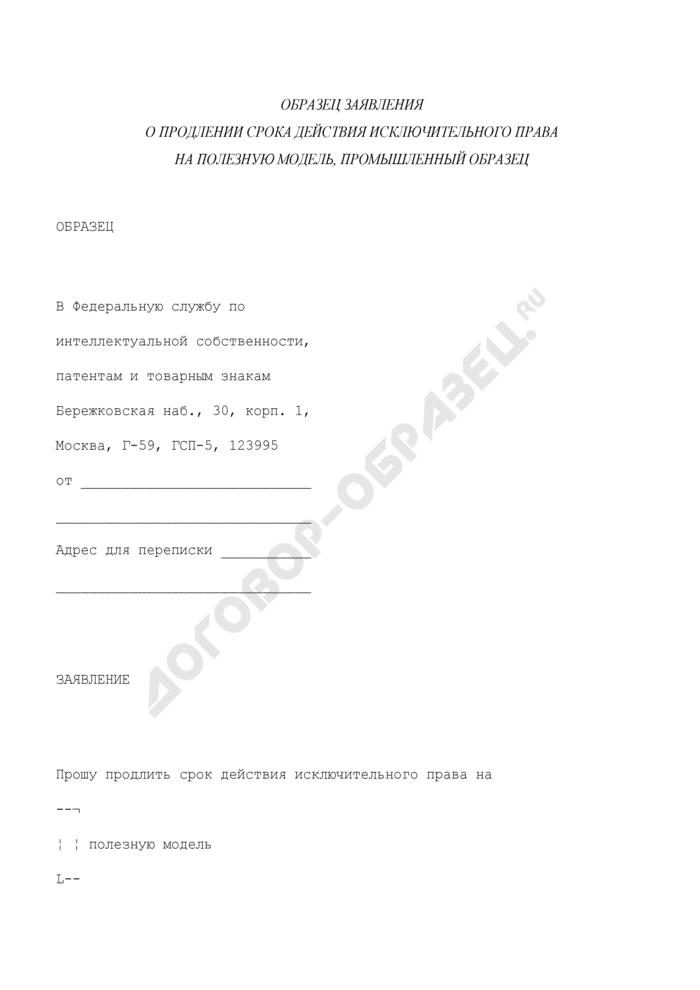 Образец заявления о продлении срока действия исключительного права на полезную модель, промышленный образец. Страница 1