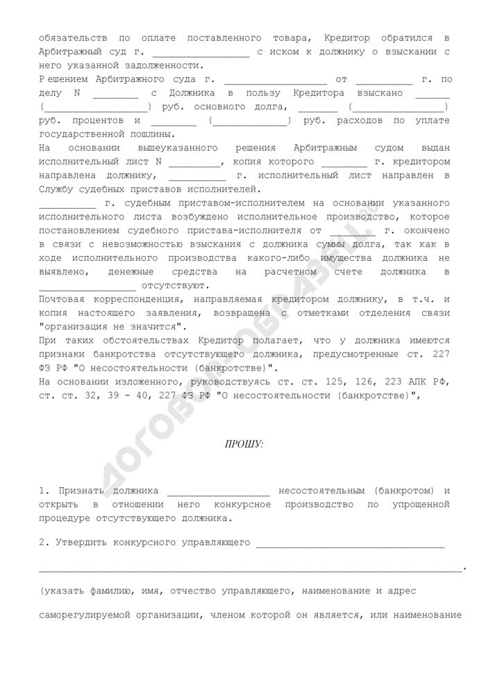 Заявление кредитора о признании несостоятельным (банкротом) отсутствующего должника по упрощенной процедуре. Страница 2