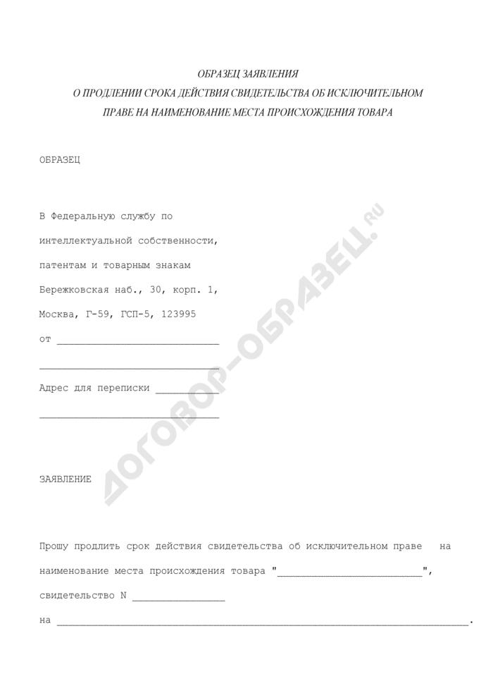 Образец заявления о продлении срока действия свидетельства об исключительном праве на наименование места происхождения товара. Страница 1