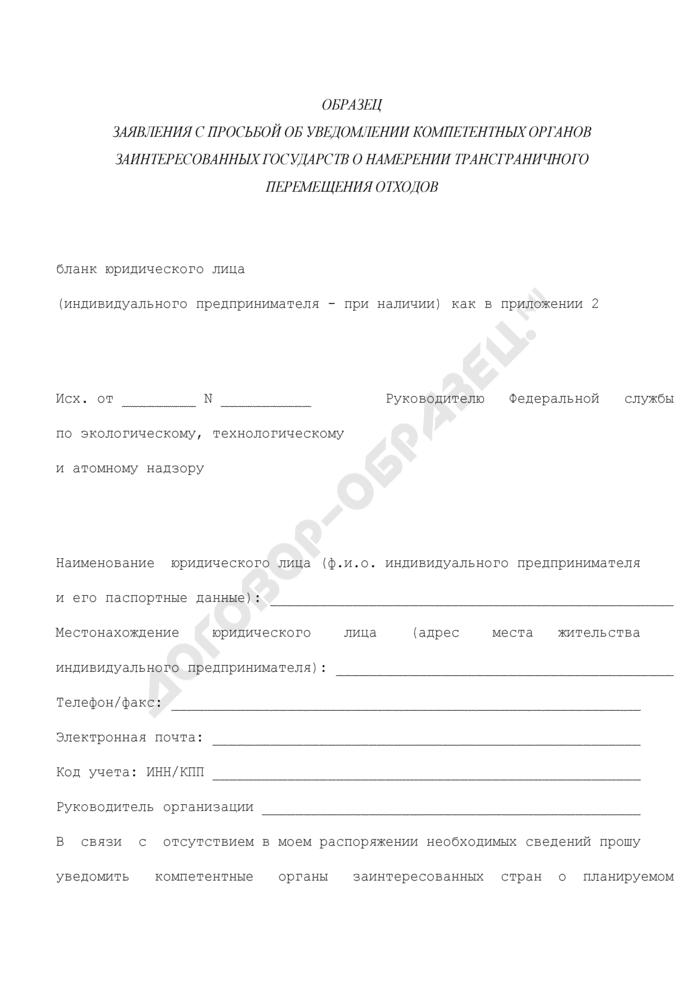 Образец заявления с просьбой об уведомлении компетентных органов заинтересованных государств о намерении трансграничного перемещения отходов. Страница 1